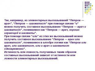 """Так, например, из элементарных высказываний """"Петров — врач"""", """"Петров — шахматист"""