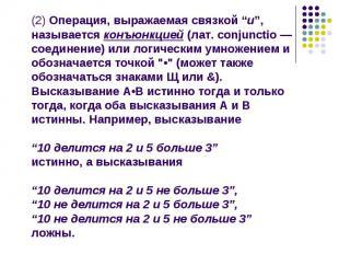 """(2) Операция, выражаемая связкой """"и"""", называется конъюнкцией (лат. conjunctio —"""