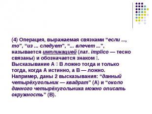 """(4) Операция, выражаемая связками """"если ..., то"""", """"из ... следует"""", """"... влечет"""