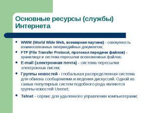 WWW (World Wide Web, всемирная паутина) - совокупность взаимосвязанных гипермеди