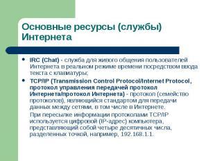 IRC (Chat) - служба для живого общения пользователей Интернета в реальном режиме