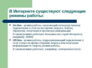 On-line - режим работы, означающий непосредственное подключение к сети на все вр