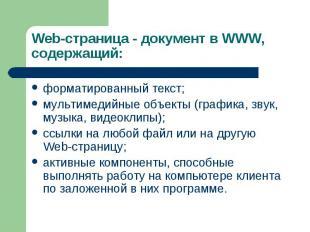 форматированный текст; форматированный текст; мультимедийные объекты (графика, з