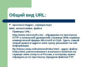 протокол://адрес_сервера:порт протокол://адрес_сервера:порт /имя_каталога/имя_фа