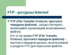 FTP (File Transfer Protocol, протокол передачи файлов) - раздел Интернет, являющ