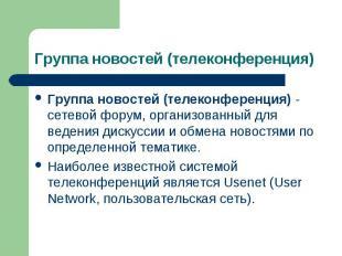 Группа новостей (телеконференция) - сетевой форум, организованный для ведения ди