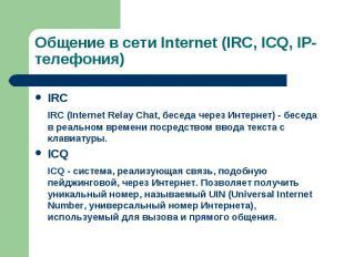 IRC IRC IRC (Internet Relay Chat, беседа через Интернет) - беседа в реальном вре