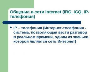 IP – телефония (Интернет-телефония - система, позволяющая вести разговор в реаль