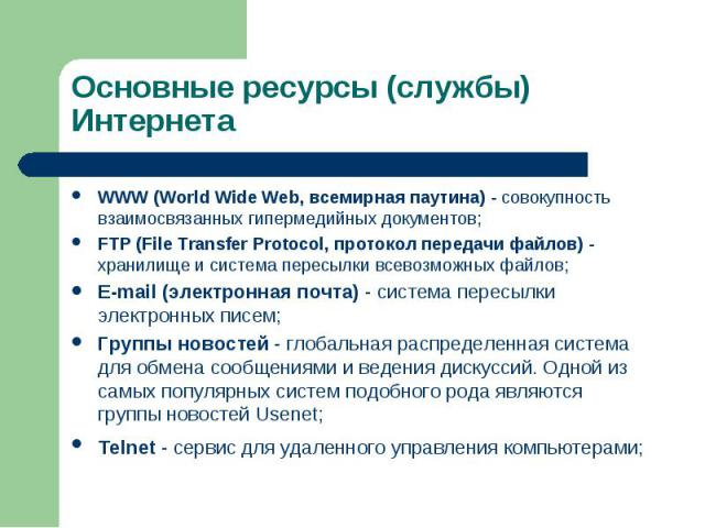 WWW (World Wide Web, всемирная паутина) - совокупность взаимосвязанных гипермедийных документов; WWW (World Wide Web, всемирная паутина) - совокупность взаимосвязанных гипермедийных документов; FTP (File Transfer Protocol, протокол передачи файлов) …