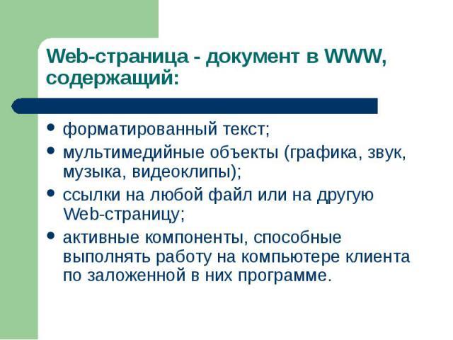 форматированный текст; форматированный текст; мультимедийные объекты (графика, звук, музыка, видеоклипы); ссылки на любой файл или на другую Web-страницу; активные компоненты, способные выполнять работу на компьютере клиента по заложенной в них программе.