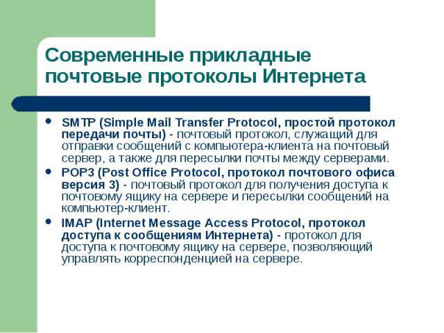 SMTP (Simple Mail Transfer Protocol, простой протокол передачи почты) - почтовый протокол, служащий для отправки сообщений с компьютера-клиента на почтовый сервер, а также для пересылки почты между серверами. SMTP (Simple Mail Transfer Protocol, про…