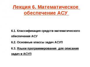 Лекция 6. Математическое обеспечение АСУ 6.1. Классификация средств математическ