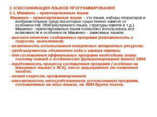 2. КЛАССИФИКАЦИЯ ЯЗЫКОВ ПРОГРАММИРОВАНИЯ 2. КЛАССИФИКАЦИЯ ЯЗЫКОВ ПРОГРАММИРОВАНИ
