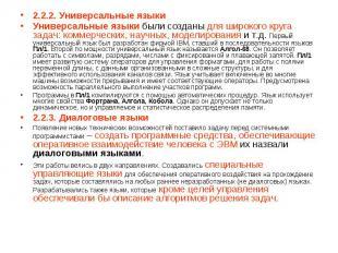 2.2.2. Универсальные языки 2.2.2. Универсальные языки Универсальные языки были с