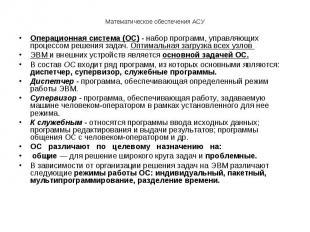 Математическое обеспечения АСУ Операционная система (ОС) - набор программ, управ