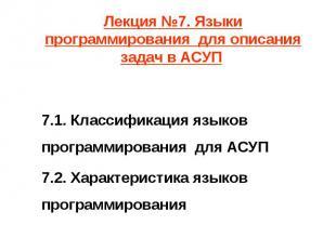 Лекция №7. Языки программирования для описания задач в АСУП 7.1. Классификация я