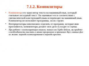 7.1.2. Компиляторы Компилятор-это транслятор текста на машинный язык, который сч