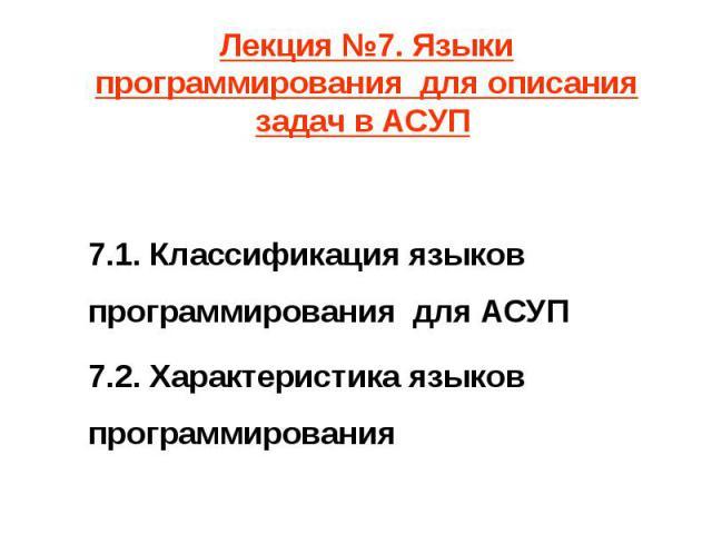 Лекция №7. Языки программирования для описания задач в АСУП 7.1. Классификация языков программирования для АСУП 7.2. Характеристика языков программирования