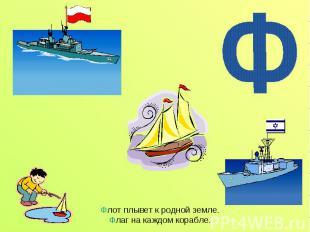 Флот плывет к родной земле. Флаг на каждом корабле.