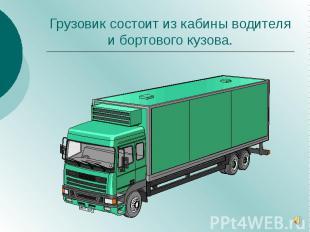 Грузовик состоит из кабины водителя и бортового кузова.