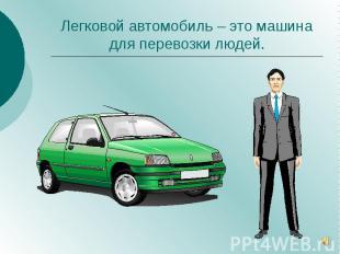 Легковой автомобиль – это машина для перевозки людей.