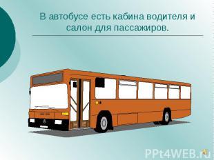 В автобусе есть кабина водителя и салон для пассажиров.