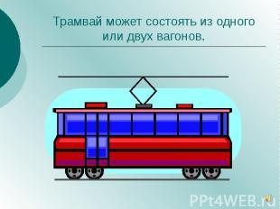 Трамвай может состоять из одного или двух вагонов.