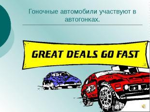 Гоночные автомобили участвуют в автогонках.