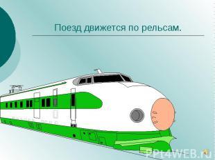 Поезд движется по рельсам.