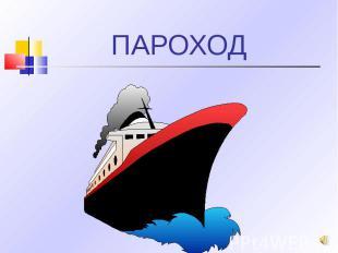 ПАРОХОД
