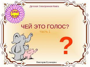 ЧЕЙ ЭТО ГОЛОС? Часть 1 Виктория Кузнецова