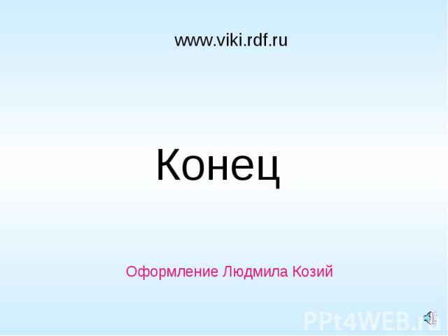 www.viki.rdf.ru Конец