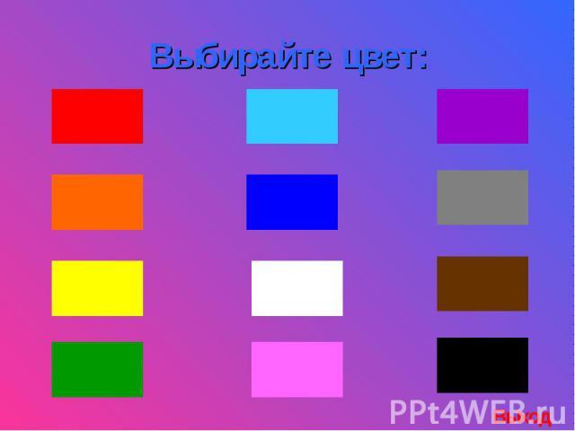 Выбирайте цвет: