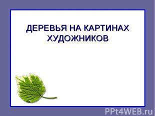 ДЕРЕВЬЯ НА КАРТИНАХ ХУДОЖНИКОВ