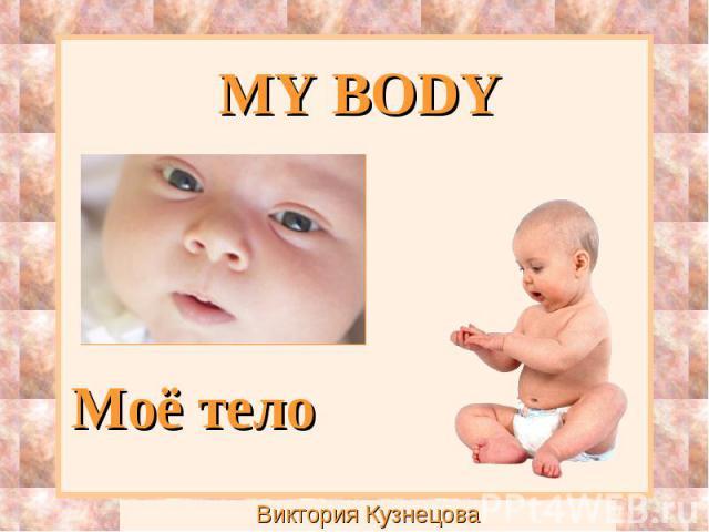 MY BODY Виктория Кузнецова