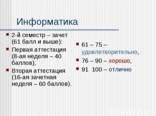 Информатика 2-й семестр – зачет (61 балл и выше): Первая аттестация (8-ая неделя