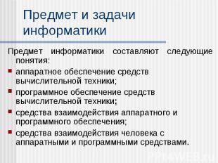 Предмет и задачи информатики Предмет информатики составляют следующие понятия: а