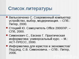 Список литературы Вильховченко С. Современный компьютер: устройство, выбор, моде