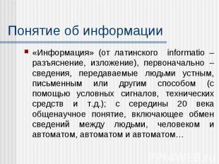 Понятие об информации «Информация» (от латинского informatio – разъяснение, изло