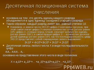 Десятичная позиционная система счисления основана на том, что десять единиц кажд