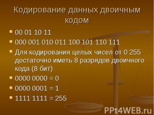Кодирование данных двоичным кодом 00 01 10 11 000 001 010 011 100 101 110 111 Дл