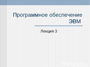 Программное обеспечение ЭВМ Лекция 3