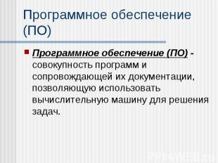 Программное обеспечение (ПО) Программное обеспечение (ПО) - совокупность програм