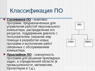 Классификация ПО Системное ПО - комплекс программ, предназначенных для управлени