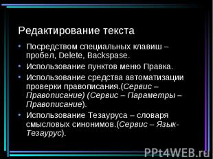 Редактирование текста Посредством специальных клавиш – пробел, Delete, Backspase