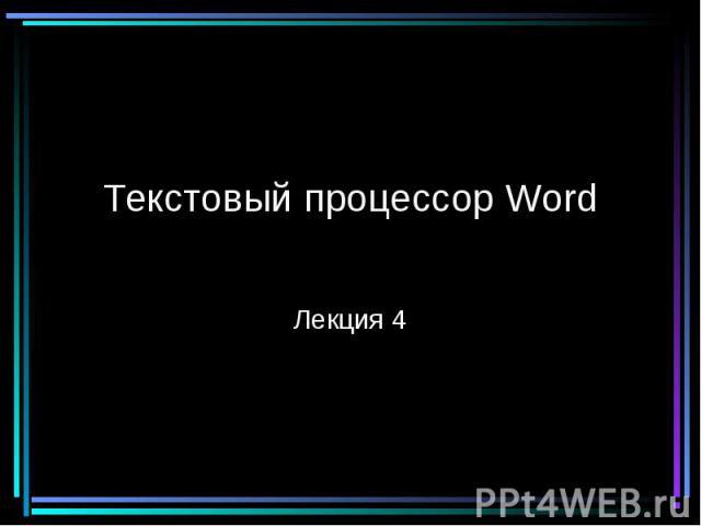 Текстовый процессор Word Лекция 4