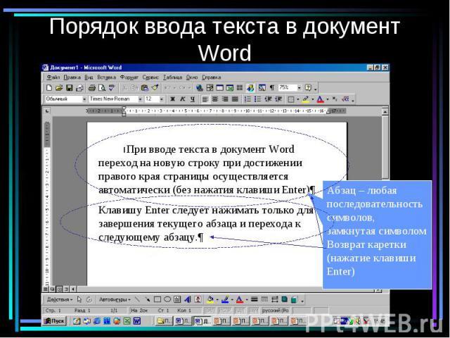 Порядок ввода текста в документ Word