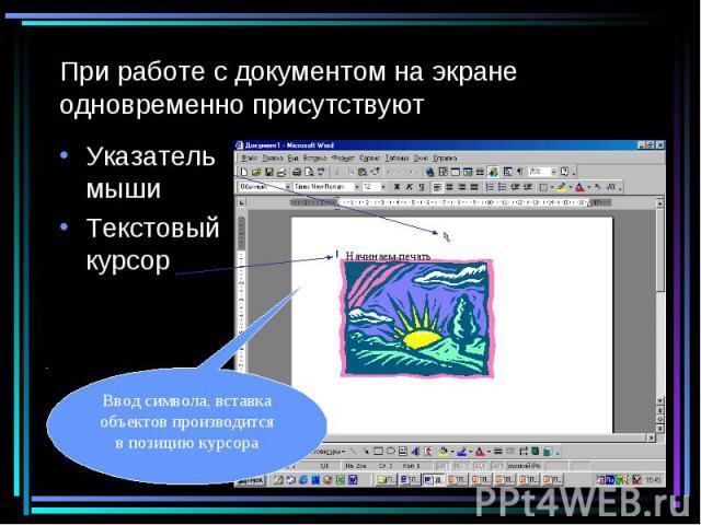 При работе с документом на экране одновременно присутствуют Указатель мыши Текстовый курсор