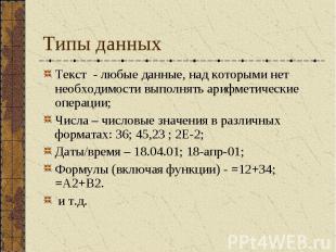 Типы данных Текст - любые данные, над которыми нет необходимости выполнять арифм