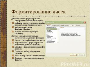 Форматирование ячеек Для выполнения форматирования электронных таблиц необходимо